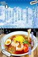 本場久留米ラーメン選べるセットシリーズ!夏にピッタリ冷やしラーメン7種セットから選べる!(計6食分)お好きなスープを3つお選び下さい