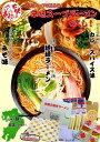 人気の旨辛ラーメン3種類【担々麺、カレースパイス、みそ味】辛味ラーメンづくし6人前セット【送料無料】【お歳暮】