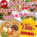 5shu5shoku-kokutonko