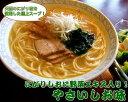 本場久留米ラーメンセット【ミネラル豊富な国内産にがり塩使用!...