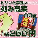 【同梱専用商品】本場九州特産!辛...