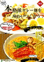 【送料無料】本格スパイスの焼きカレーラーメン(6人前
