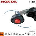 ホンダ純正部品 ホンダ刈払機 ナイロンコードカッター仕様 UMK435K1-UTJT用 ナイロンカッター 標準仕様 ツイストコード オートカッタ 【品番11815】