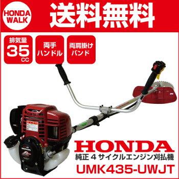 ホンダ刈払機Uハンドル両肩掛けバンド片肩掛けバンドUMK425K1-UWJT最新モデルエンジン式刈払い機草刈機