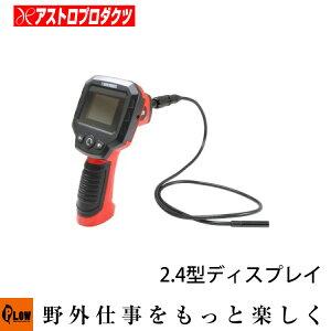 【測定計測電工機器】 AP ファイバースコープ 2.4TFT FS983 [ アストロプロダクツ・ASTROPRODUCTS ]