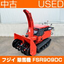 【アウトレット】【中古機】フジイ 除雪機 FSR909DC