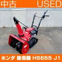 【アウトレット】【中古機】ホンダ 除雪機 HS655/J1