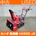 【アウトレット】【中古機】ホンダ 除雪機 HS655 JS