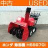 【アウトレット】【中古機】ホンダ 除雪機 HSS970i
