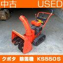 【アウトレット】【中古機】クボタ 除雪機 KS550B