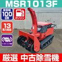 【中古除雪機市】フジイ 除雪機 MSR1013F【ランクB】