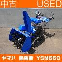 【アウトレット】【中古機】ヤマハ 除雪機 YSM660