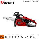ゼノアチェンソー GZ360EZ-25P14 3.7kg 35.2cc 35cm14インチ SP 25AP 【品番 967253201】