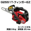 ゼノアチェンソー G2551TEZ-F10CV CV 25cmバー スーパーこがる 【2.8kg】【排気量 25.4cm3】【25AP】【カービングバー】【10インチ】【こがるシリーズ】【 トップハンドルソー】【CA250AF】【チェーンソー】