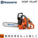 ハスクバーナ チェンソー 543xp-jp 45cmRT