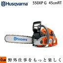 ハスクバーナ チェンソー 550xpg-jp 45cmRT