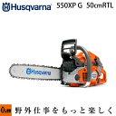 ハスクバーナ チェンソー 550xpg-jp 50cmRTL