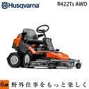 ハスクバーナ 乗用芝刈機 R422Ts AWD-1[ 四輪駆動 ]