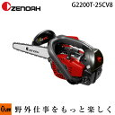 ゼノアチェンソー G2200T-25CV8 こがるmini 【バー長20cm】【カービングバー】【25AP】【重量2.2kg】【排気量18.3cm3】【8インチ】【品番967262308】