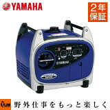 ヤマハ発電機EF2000iS 【購入後も安心、点検整備・修理もおまかせ、始動確認・】【smtb-TK】[家庭用][小型][インバータ][自家発電][非常用][アウトドア][防災][