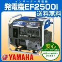 ヤマハ発電機EF2500i 【購入後も安心、点検整備・修理もおまかせ、即日発送・始動確認・送料無料...