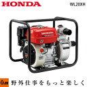 ホンダ 4サイクルエンジンポンプ WL20XH-JR 汎用ポンプ ライトユースモデル 口径約50mm(2インチ)最大吐出量670L/min 乾燥重量24.0kg [送料無料 エンジンポンプ 汎用ポンプ 4サイクルエンジン 工事 灌漑 排水 水ポンプ]