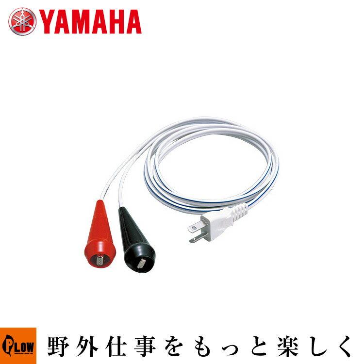 ヤマハ発電機オプションバッテリー充電コードバッテリーチャージコード〔品番7CG-87209-C0〕〔