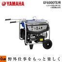 ヤマハ発電機オプション EF6000TE 2014年以降モデル用 ホイールキット(発電機本体は含まれ...