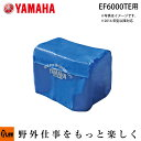 ヤマハ発電機オプション ボディカバー EF6000TE 2014年モデル〜用【90793-64301】