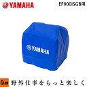 ヤマハ発電機オプション ボディカバー カセットボンベ 発電機 EF900iSGB用 【90793-64302】
