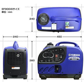 発電機【即納】【送料無料】ヤマハEF900iSインバーター発電機ポータブル発電機900W0.9kw【あす楽対応】
