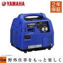 発電機 【送料無料】ヤマハ カセットガス カセットボンベ 発電機 インバーター発電機 EF900iSGB 無料2年保証付き