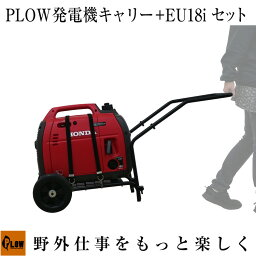 <strong>発電機</strong> <strong>小型</strong> <strong>家庭用</strong> ホンダ インバーター EU18i+キャリーセット 2年保証 送料無料 防災