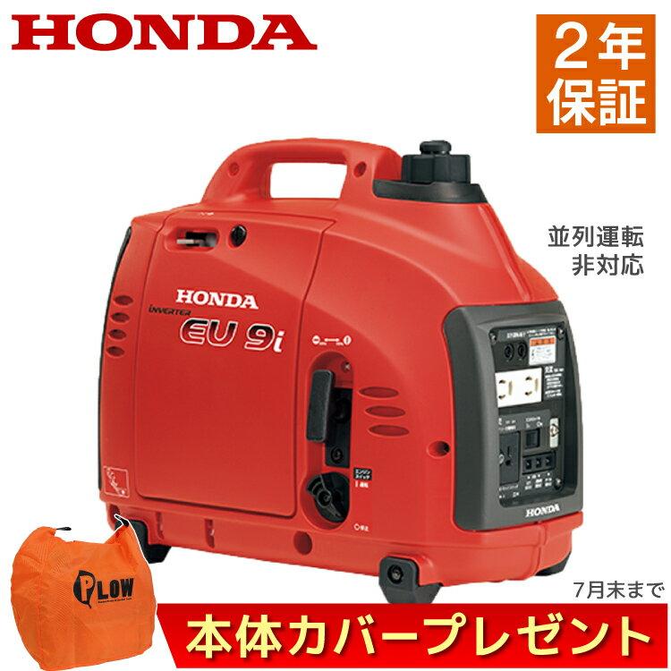 【今ならクーポン配布中】発電機 ホンダ 送料無料 EU9i-entry インバーター発電機…...:honda-walk:10000014