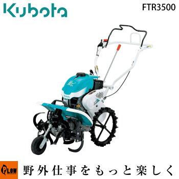 クボタニュー菜ビ(NEWNAVI)FTR3500【販売地域限定・価格問い合わせ】
