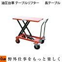 【送料無料】PLOW 油圧台車 テーブルリフター 大車輪テーブル長タイプ 200kgまで対応可能【PT-200LB】