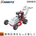 バロネス自走ロータリモア GM64B/M【芝刈機】【エンジン式】