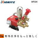 共立 単体動噴 HP504【噴霧器 動噴】【プランジャー式】