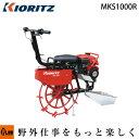 共立 乗用溝切機 MKS1000R【ライダー型】【簡易乗用】【エンジン式】