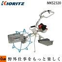 共立 溝切機 MKS2320【歩行型】【エンジン式】 溝切り機