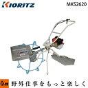 共立 溝切機 MKS2620【歩行型】【エンジン式】