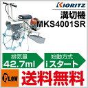共立 乗用溝切機 MKS4001SR【ライダー型】【簡易乗用】【エンジン式】