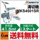 共立 乗用溝切機 MKS4501SR【ライダー型】【簡易乗用】【エンジン式】