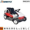オーレック/共立 乗用草刈機 ラビットモアー ロータリーモア RM830/B(RM830 ブリッグス&ストラットン社製エンジン搭載)