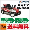 オーレック/共立 乗用草刈機 ラビットモアー ロータリーモア RM881/K(KAWASAKIエンジン搭載)