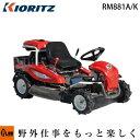 共立 乗用草刈機 ラビットモアー ロータリーモア RM881A/K(KAWASAKIエンジン搭載) 【草刈り機 草刈機】