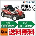 オーレック/共立 乗用草刈機 ラビットモアーロータリーモア RM951/K(KAWASAKIエンジン搭載)