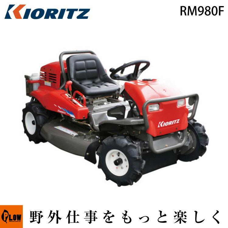 共立 乗用草刈機 ラビットモアー ロータリーモア RM980F 草刈り機 草刈機