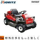 オーレック/共立 乗用草刈機 ラビットモアー ロータリーモア RM980F