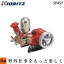 共立 単体動噴 SP457【噴霧器 動噴】【ピストン式】